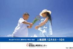 財団法人 東京都人権啓発センター人権週間ポスター
