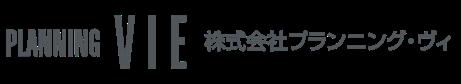株式会社プランニング・ヴィ|デザイン会社|東京都千代田区